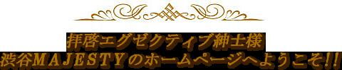 渋谷MAJESTY 交際クラブ