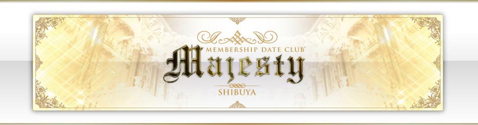 交際クラブ・マジェスティ=デートクラブ・マジェスティ